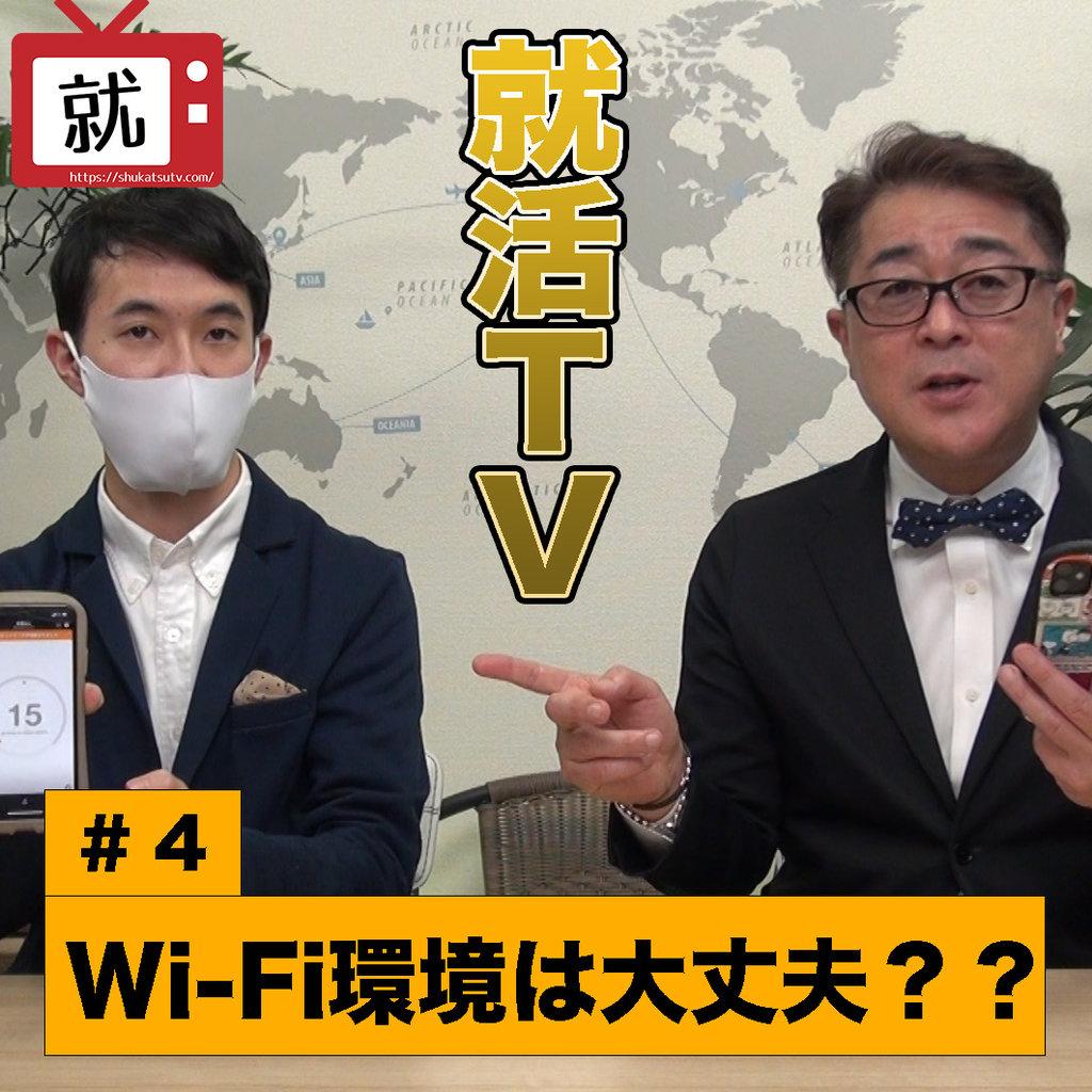 #04 Wi-Fi環境は大丈夫??
