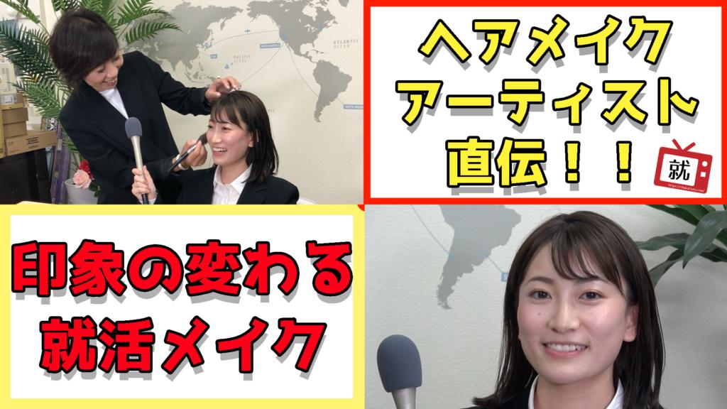#12 印象の変わる就活メイク!!