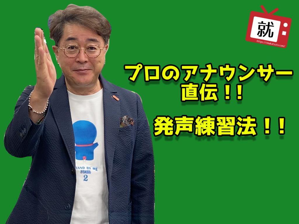 #11 プロが教える発声練習法!!